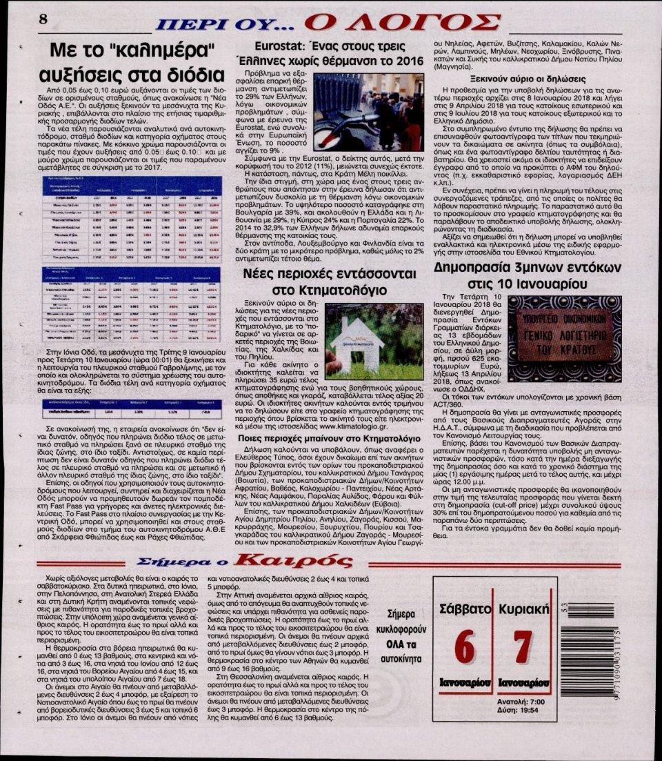 Οπισθόφυλλο Εφημερίδας - Ο ΛΟΓΟΣ - 2018-01-06