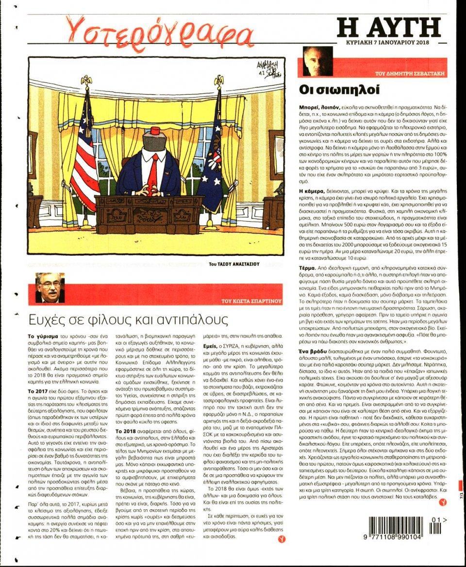 Οπισθόφυλλο Εφημερίδας - ΑΥΓΗ ΤΗΣ ΚΥΡΙΑΚΗΣ - 2018-01-07