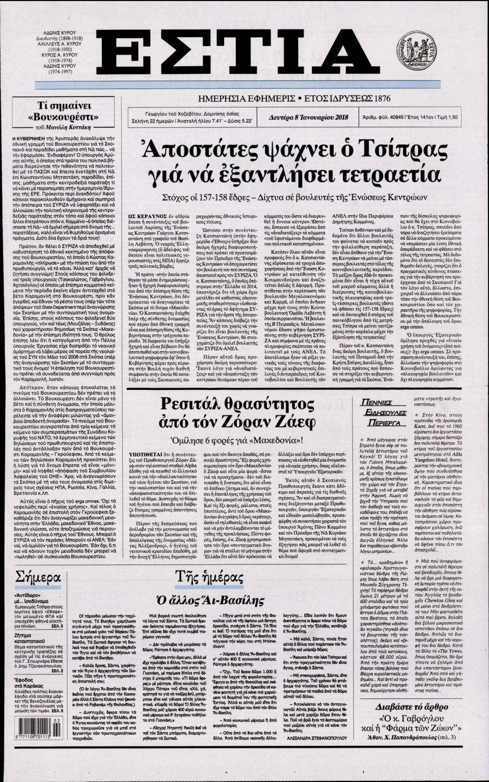 Πρωτοσέλιδο Εφημερίδας - ΕΣΤΙΑ - 2018-01-08