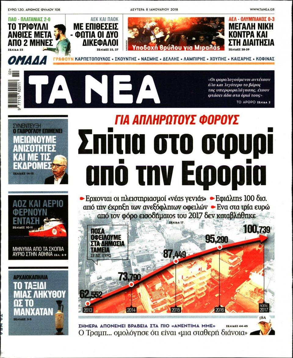 Πρωτοσέλιδο Εφημερίδας - ΤΑ ΝΕΑ - 2018-01-08