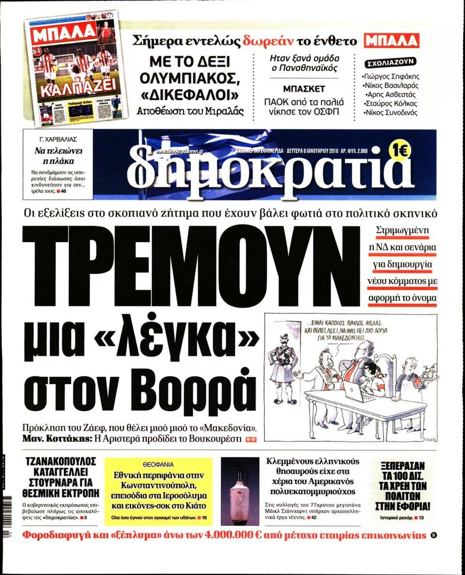 Πρωτοσέλιδο Εφημερίδας - ΔΗΜΟΚΡΑΤΙΑ - 2018-01-08