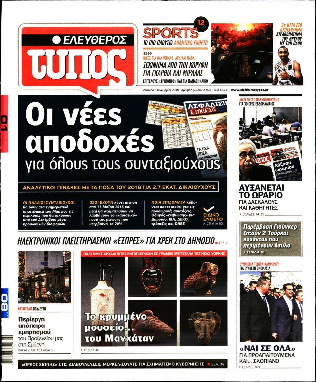 Πρωτοσέλιδο Εφημερίδας - ΕΛΕΥΘΕΡΟΣ ΤΥΠΟΣ - 2018-01-08