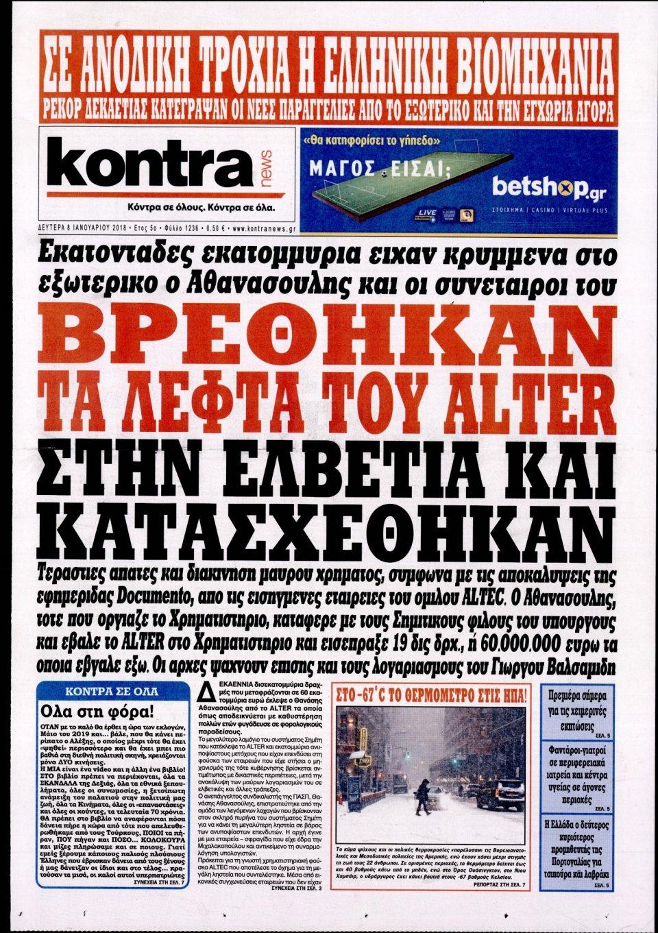 Πρωτοσέλιδο Εφημερίδας - KONTRA NEWS - 2018-01-08