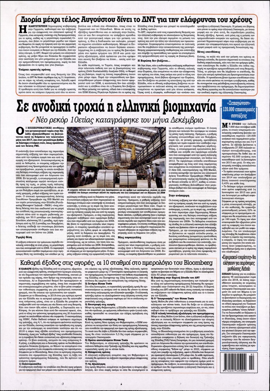 Οπισθόφυλλο Εφημερίδας - KONTRA NEWS - 2018-01-08