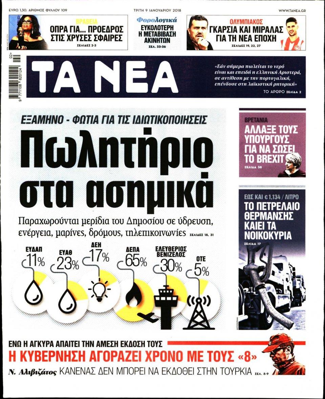 Πρωτοσέλιδο Εφημερίδας - ΤΑ ΝΕΑ - 2018-01-09
