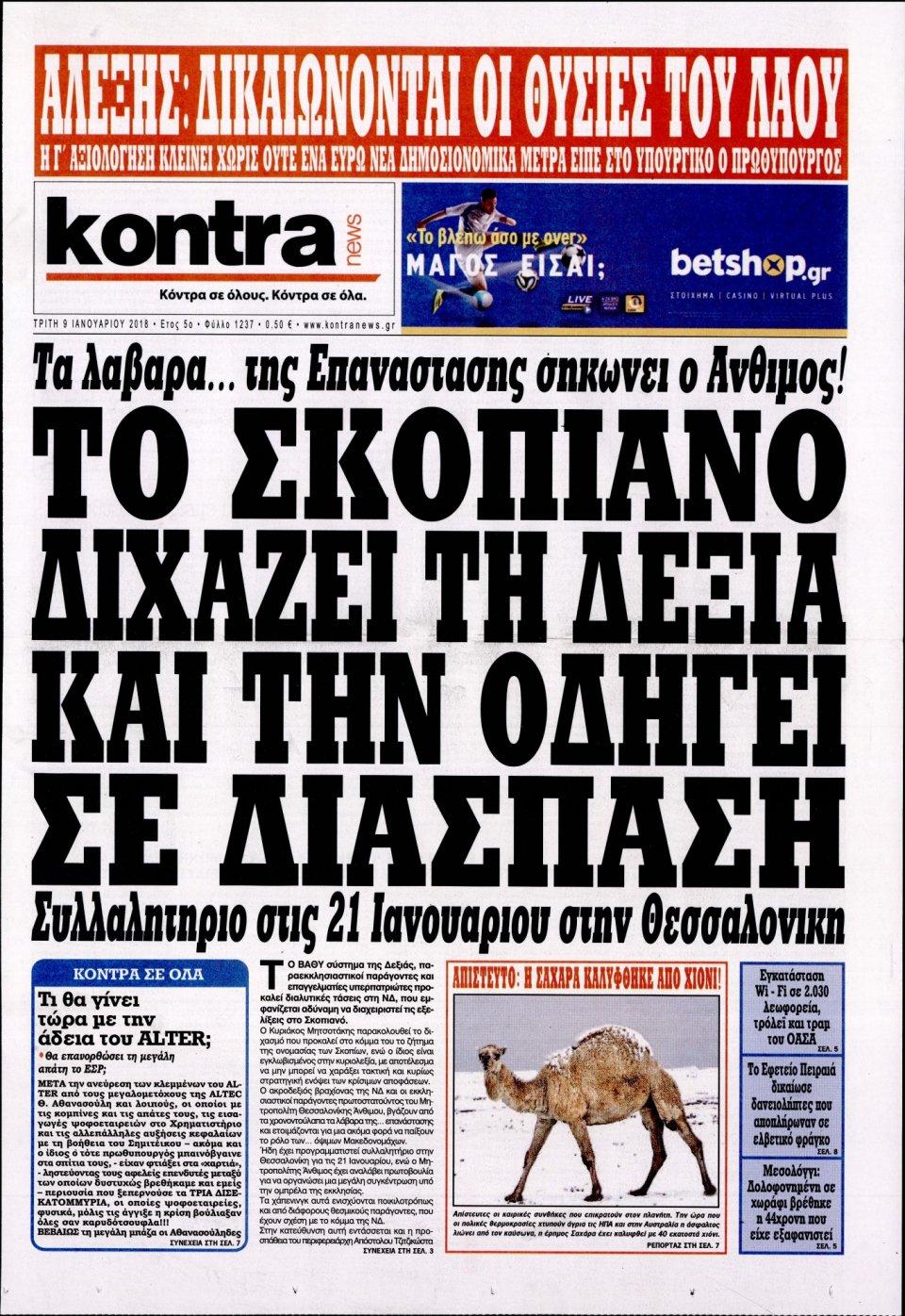 Πρωτοσέλιδο Εφημερίδας - KONTRA NEWS - 2018-01-09