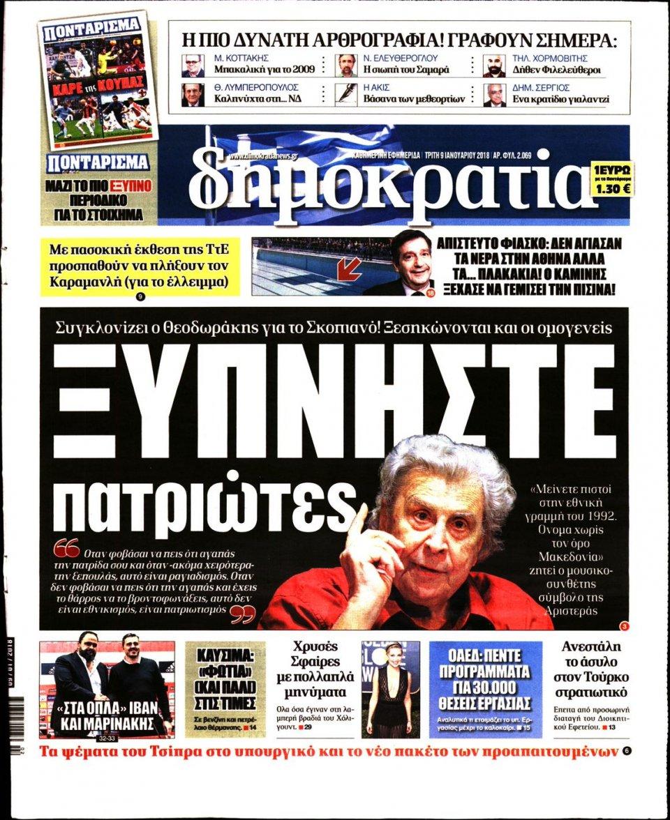 Πρωτοσέλιδο Εφημερίδας - ΔΗΜΟΚΡΑΤΙΑ - 2018-01-09