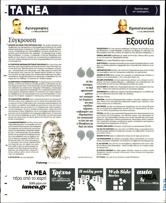 Οπισθόφυλλο Εφημερίδας - ΤΑ ΝΕΑ - 2018-01-09