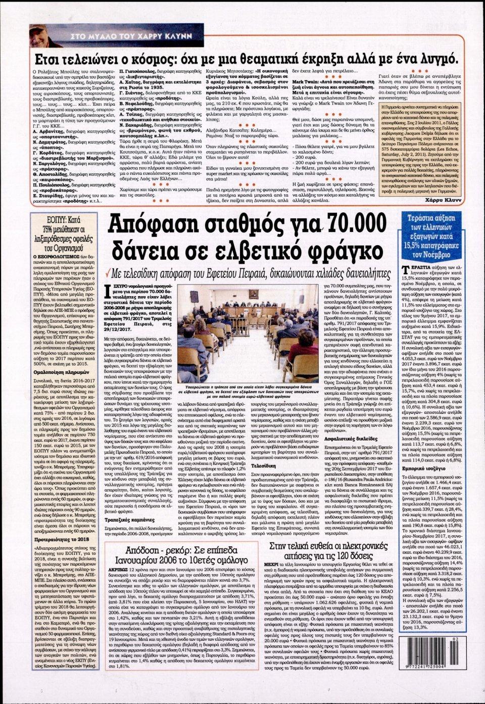 Οπισθόφυλλο Εφημερίδας - KONTRA NEWS - 2018-01-09