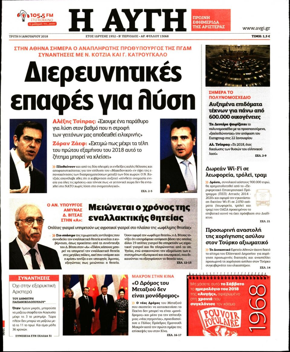 Πρωτοσέλιδο Εφημερίδας - ΑΥΓΗ - 2018-01-09