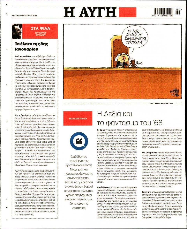 Οπισθόφυλλο Εφημερίδας - ΑΥΓΗ - 2018-01-09