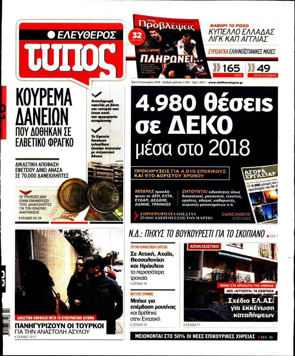 Πρωτοσέλιδο Εφημερίδας - ΕΛΕΥΘΕΡΟΣ ΤΥΠΟΣ - 2018-01-09