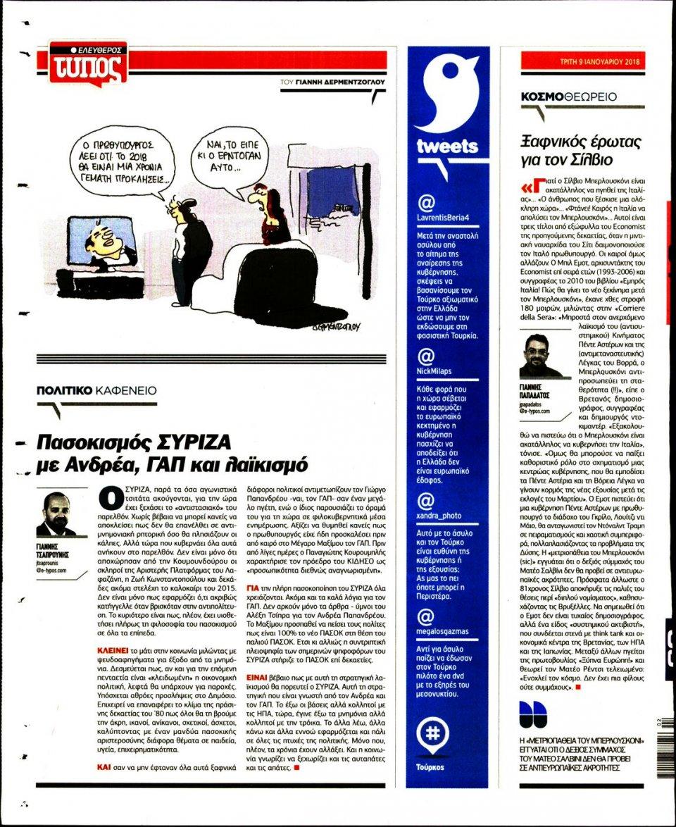 Οπισθόφυλλο Εφημερίδας - ΕΛΕΥΘΕΡΟΣ ΤΥΠΟΣ - 2018-01-09