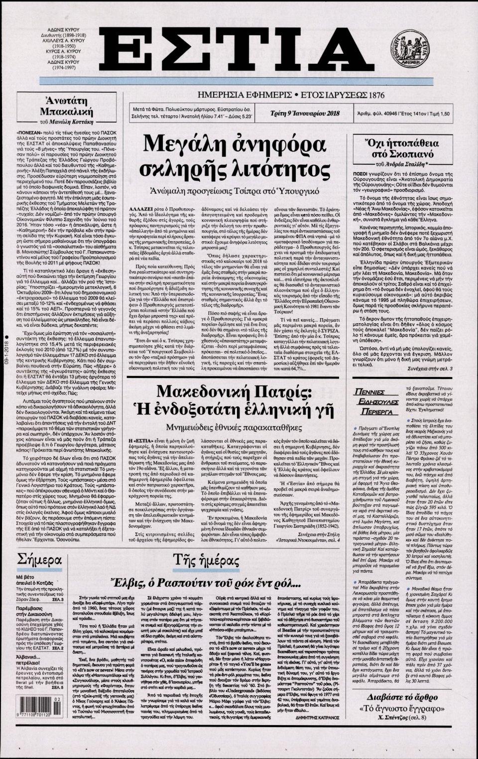 Πρωτοσέλιδο Εφημερίδας - ΕΣΤΙΑ - 2018-01-09