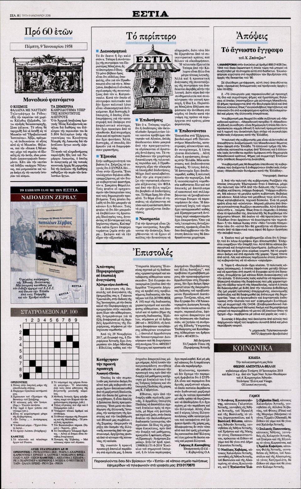 Οπισθόφυλλο Εφημερίδας - ΕΣΤΙΑ - 2018-01-09