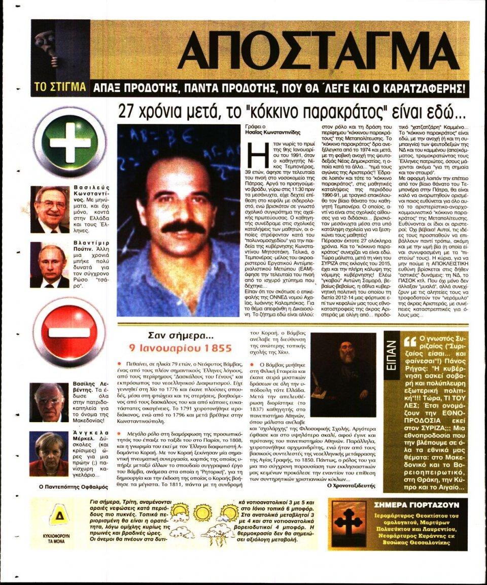 Οπισθόφυλλο Εφημερίδας - ΕΛΕΥΘΕΡΗ ΩΡΑ - 2018-01-09