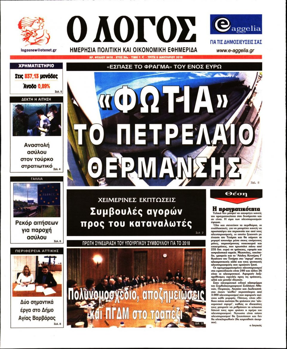 Πρωτοσέλιδο Εφημερίδας - Ο ΛΟΓΟΣ - 2018-01-09