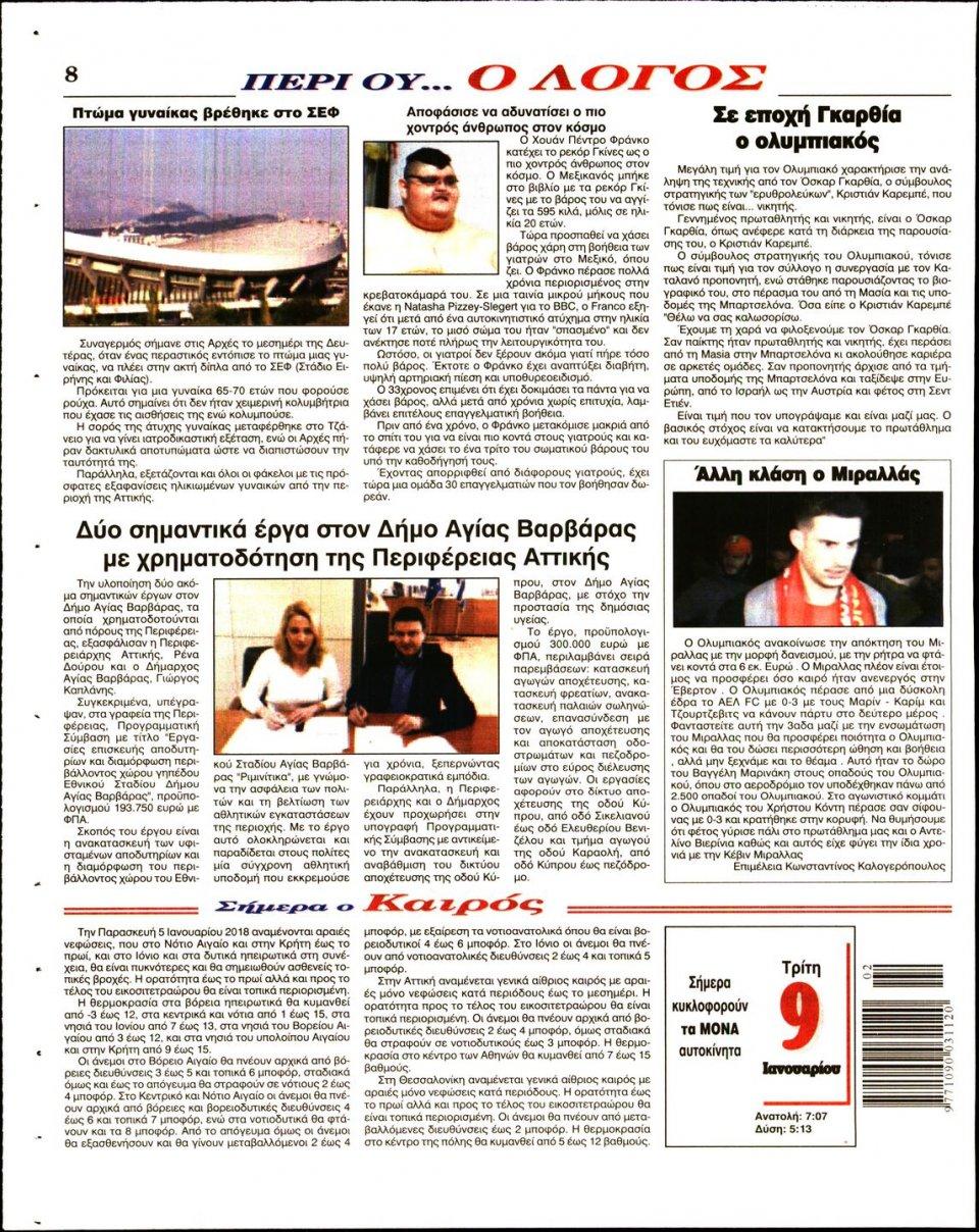 Οπισθόφυλλο Εφημερίδας - Ο ΛΟΓΟΣ - 2018-01-09