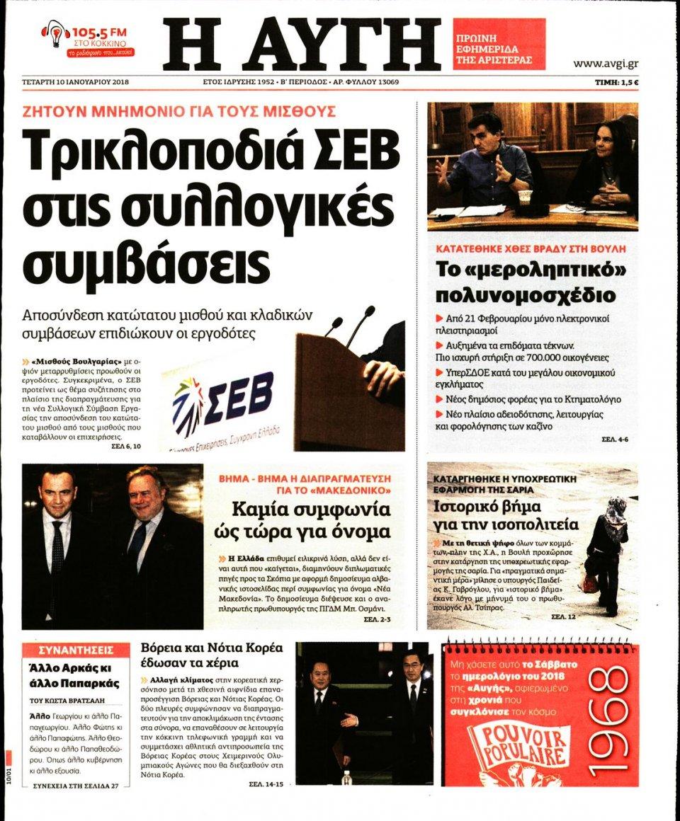 Πρωτοσέλιδο Εφημερίδας - ΑΥΓΗ - 2018-01-10