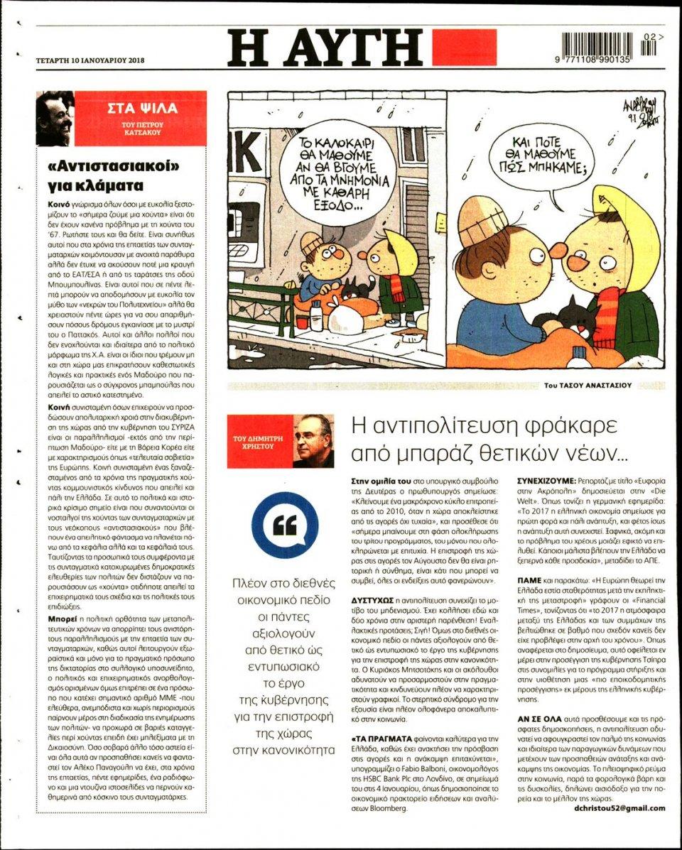 Οπισθόφυλλο Εφημερίδας - ΑΥΓΗ - 2018-01-10