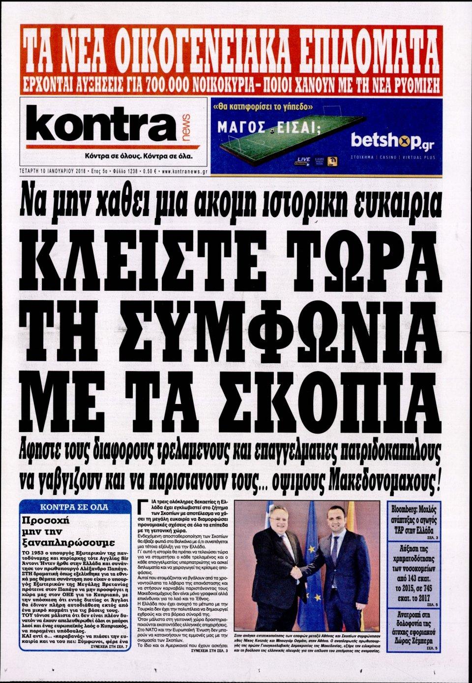 Πρωτοσέλιδο Εφημερίδας - KONTRA NEWS - 2018-01-10