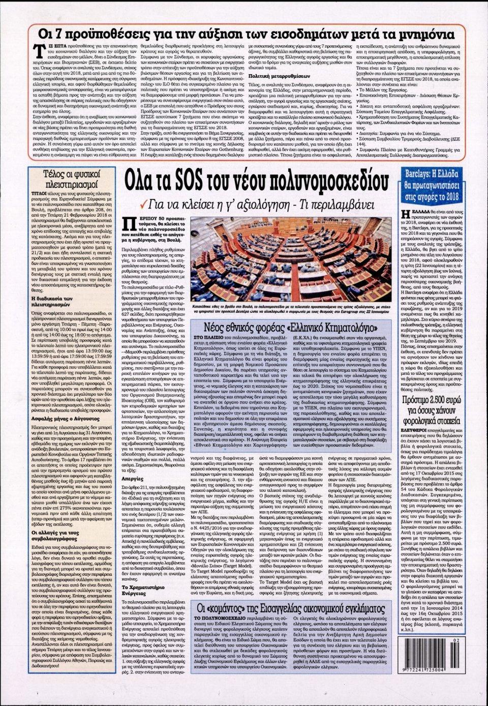 Οπισθόφυλλο Εφημερίδας - KONTRA NEWS - 2018-01-10