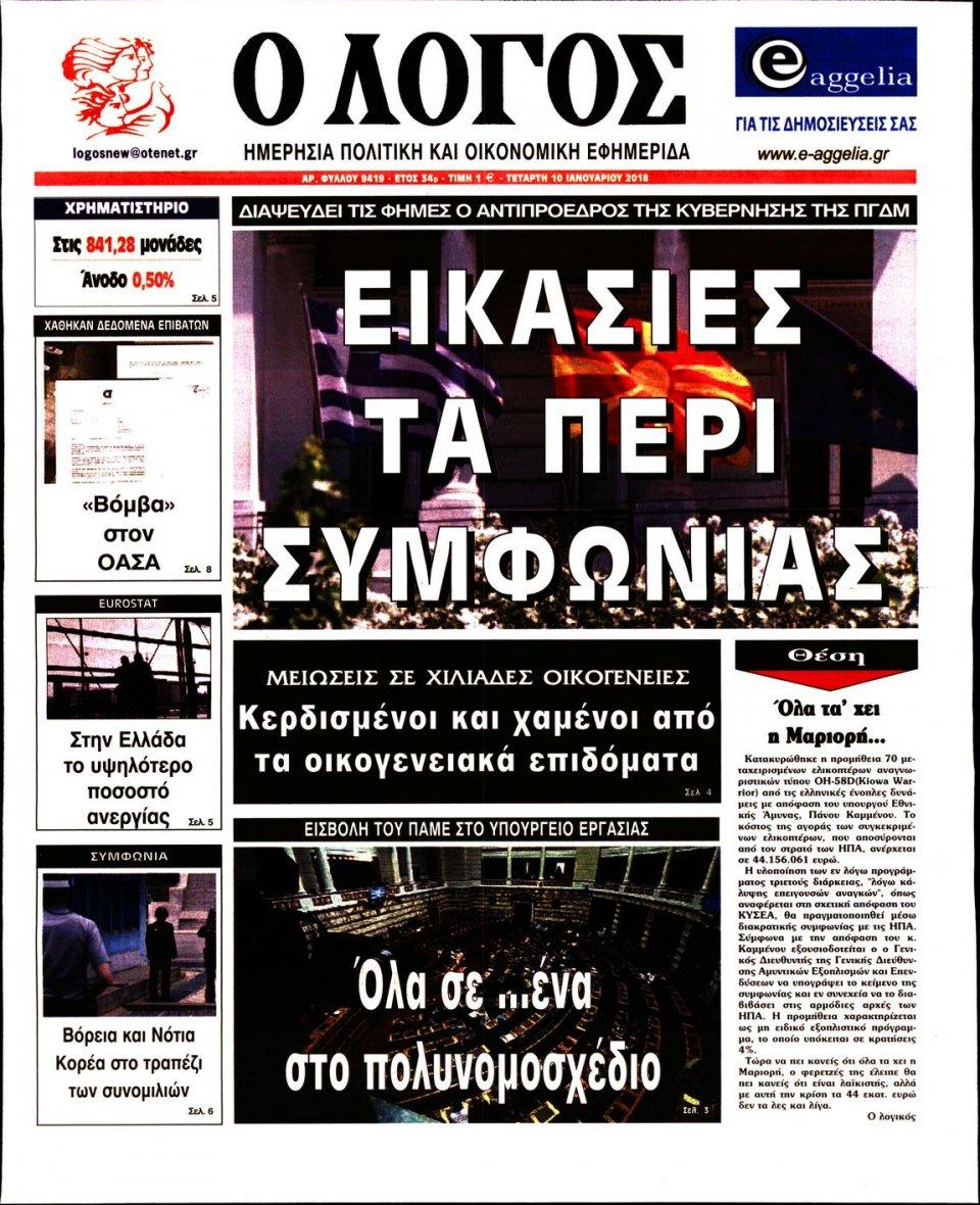 Πρωτοσέλιδο Εφημερίδας - Ο ΛΟΓΟΣ - 2018-01-10