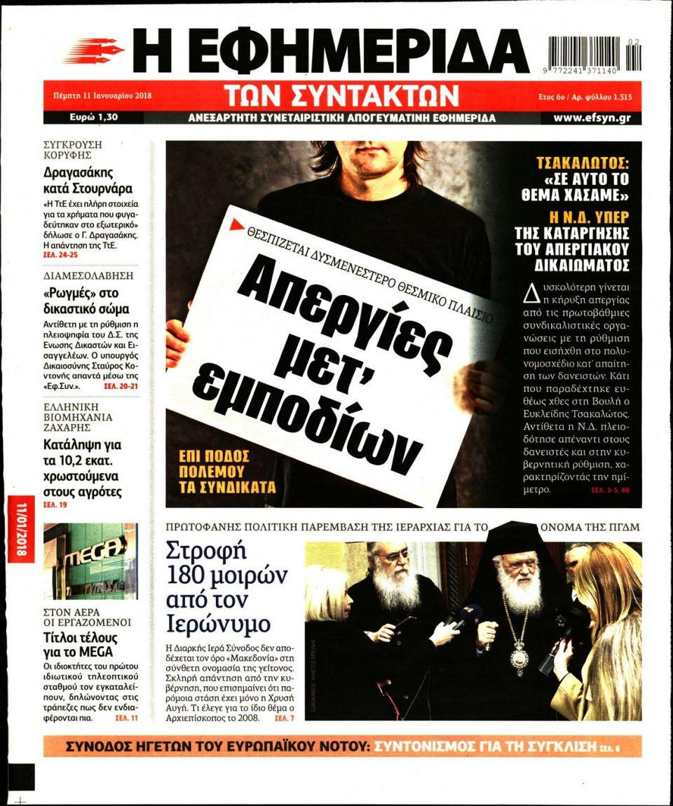 Πρωτοσέλιδο Εφημερίδας - Η ΕΦΗΜΕΡΙΔΑ ΤΩΝ ΣΥΝΤΑΚΤΩΝ - 2018-01-11