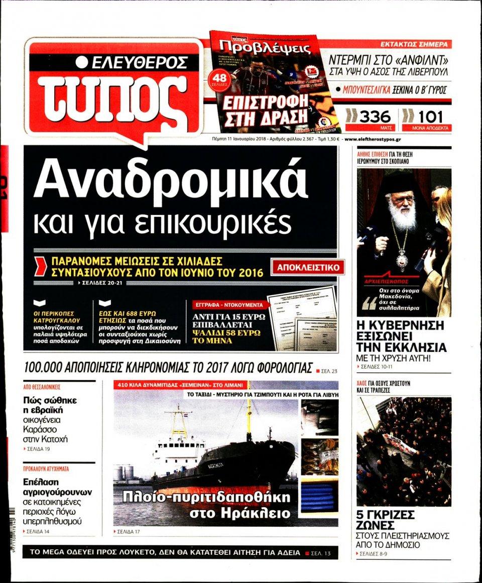 Πρωτοσέλιδο Εφημερίδας - ΕΛΕΥΘΕΡΟΣ ΤΥΠΟΣ - 2018-01-11