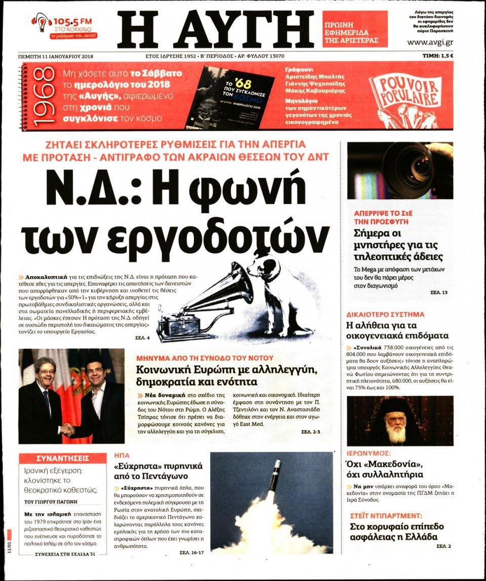 Πρωτοσέλιδο Εφημερίδας - ΑΥΓΗ - 2018-01-11
