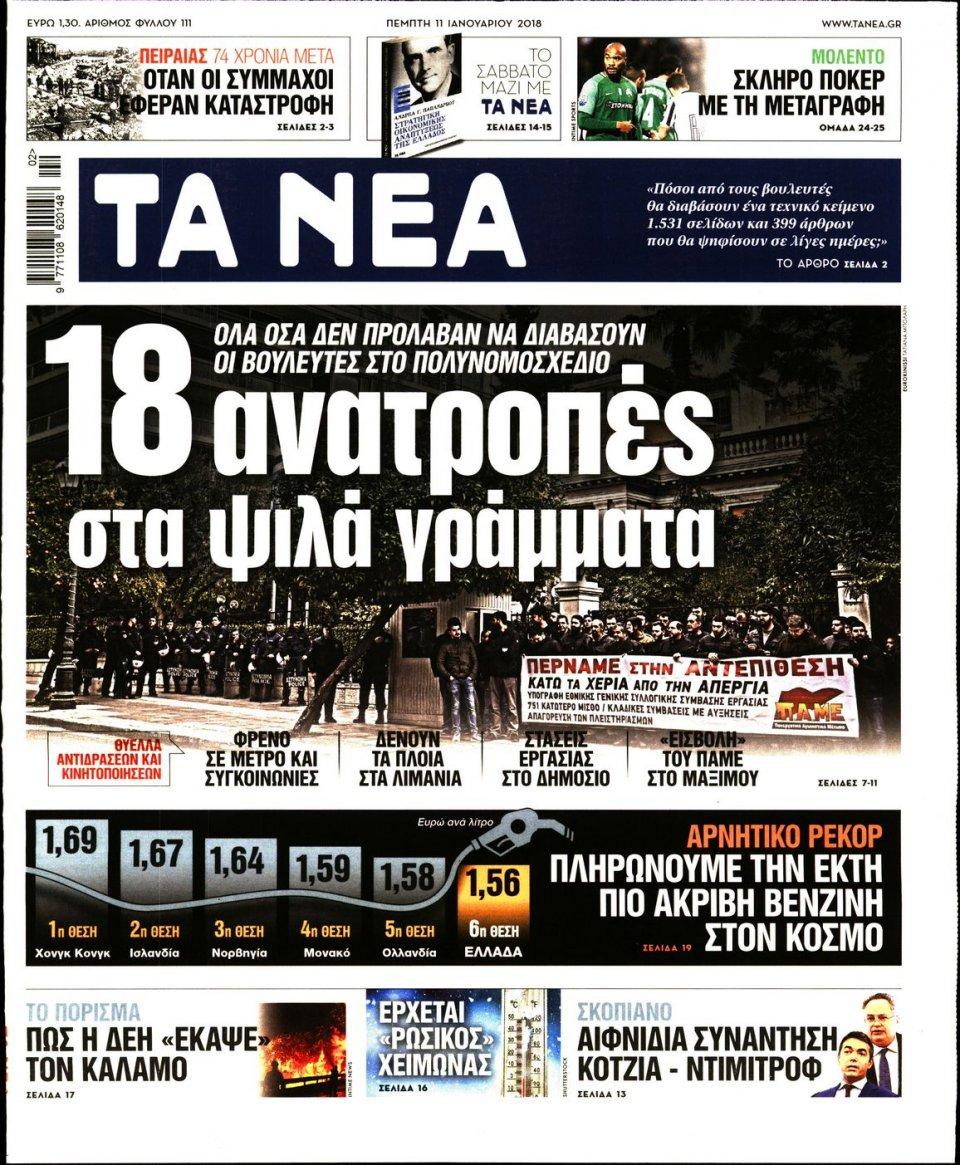 Πρωτοσέλιδο Εφημερίδας - ΤΑ ΝΕΑ - 2018-01-11