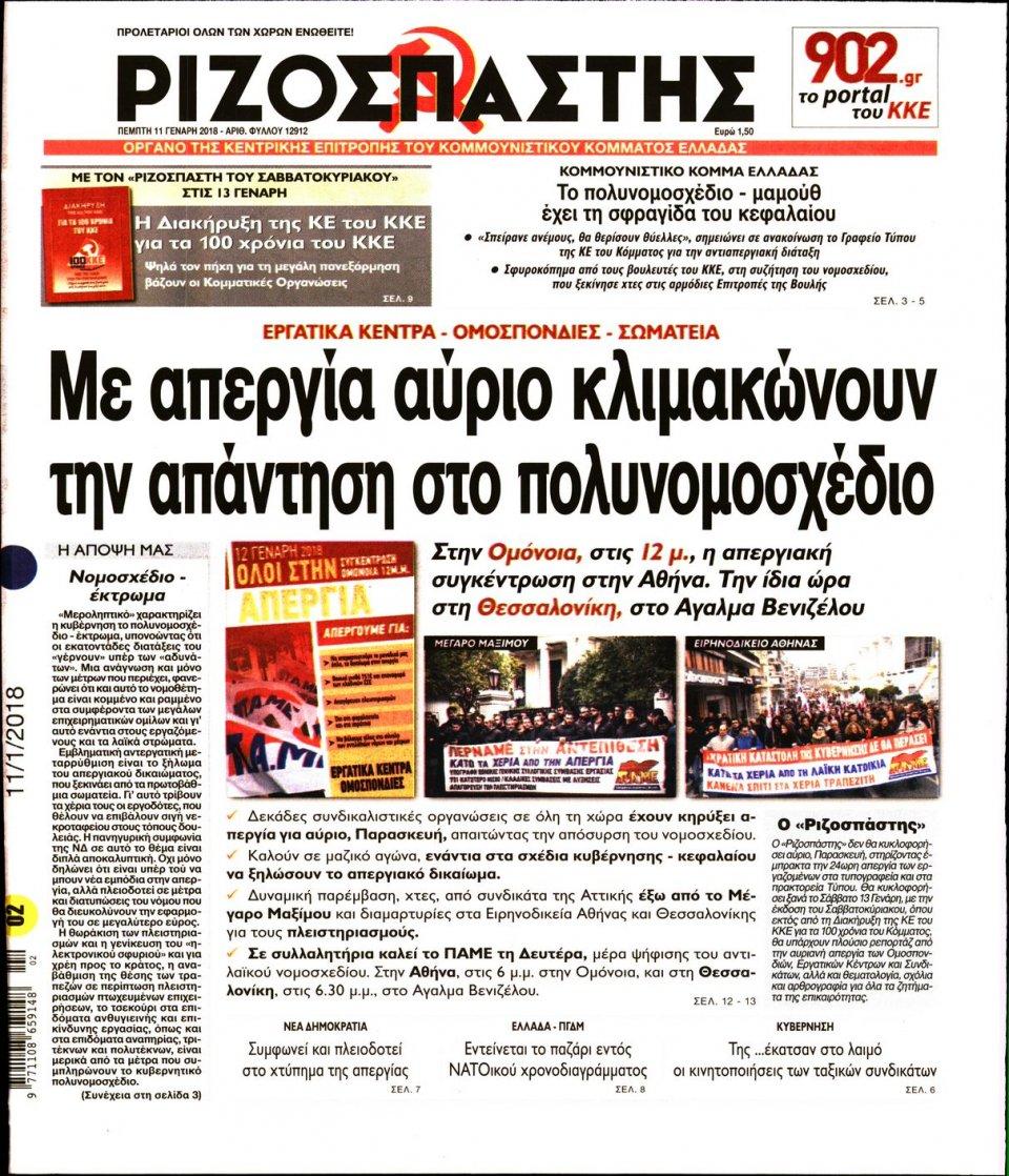 Πρωτοσέλιδο Εφημερίδας - ΡΙΖΟΣΠΑΣΤΗΣ - 2018-01-11