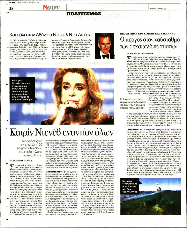 Οπισθόφυλλο Εφημερίδας - ΤΑ ΝΕΑ - 2018-01-11
