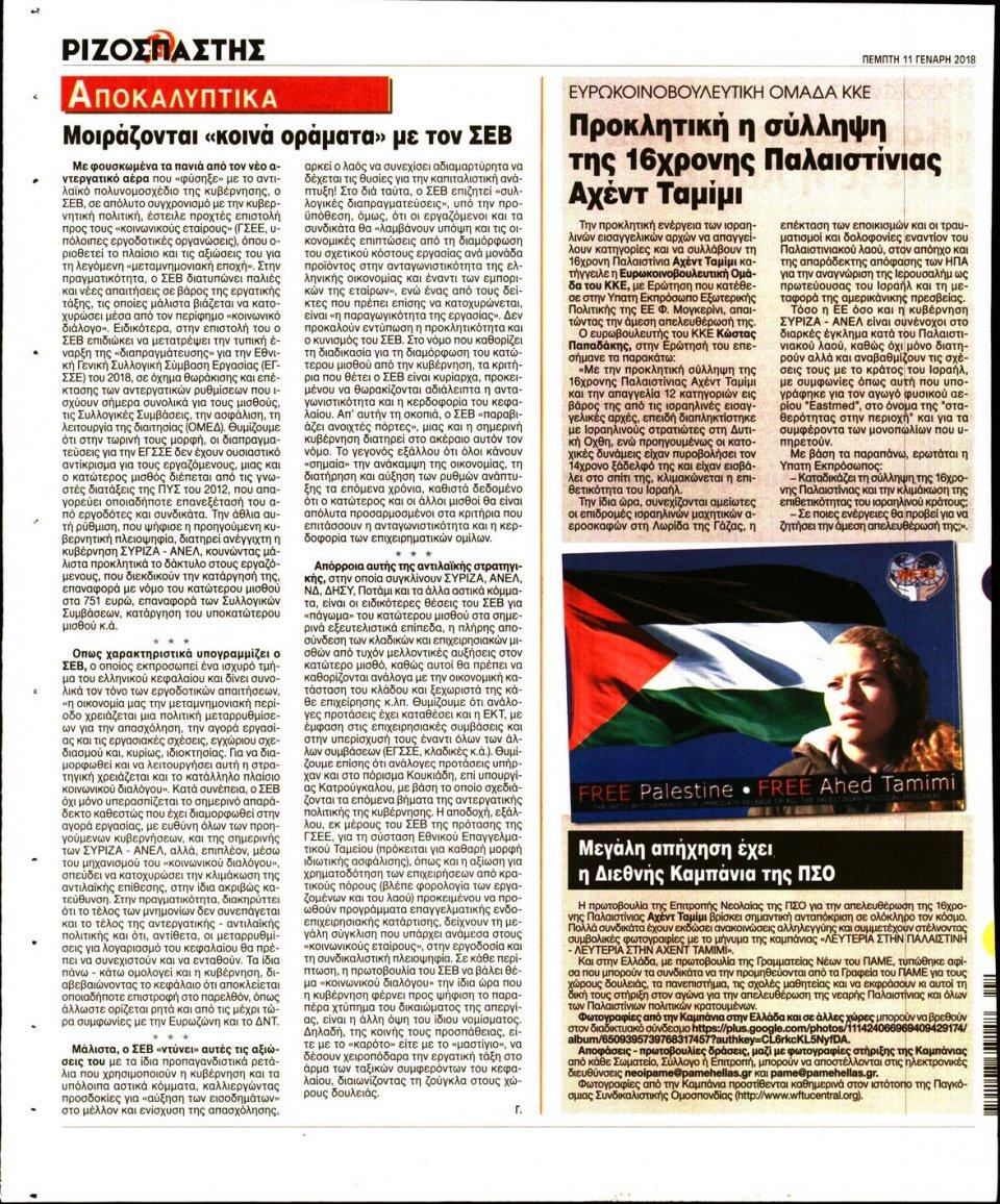 Οπισθόφυλλο Εφημερίδας - ΡΙΖΟΣΠΑΣΤΗΣ - 2018-01-11