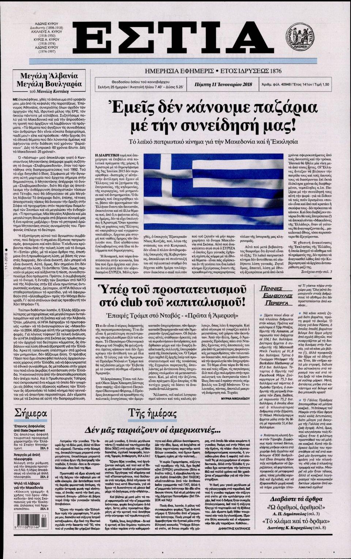 Πρωτοσέλιδο Εφημερίδας - ΕΣΤΙΑ - 2018-01-11