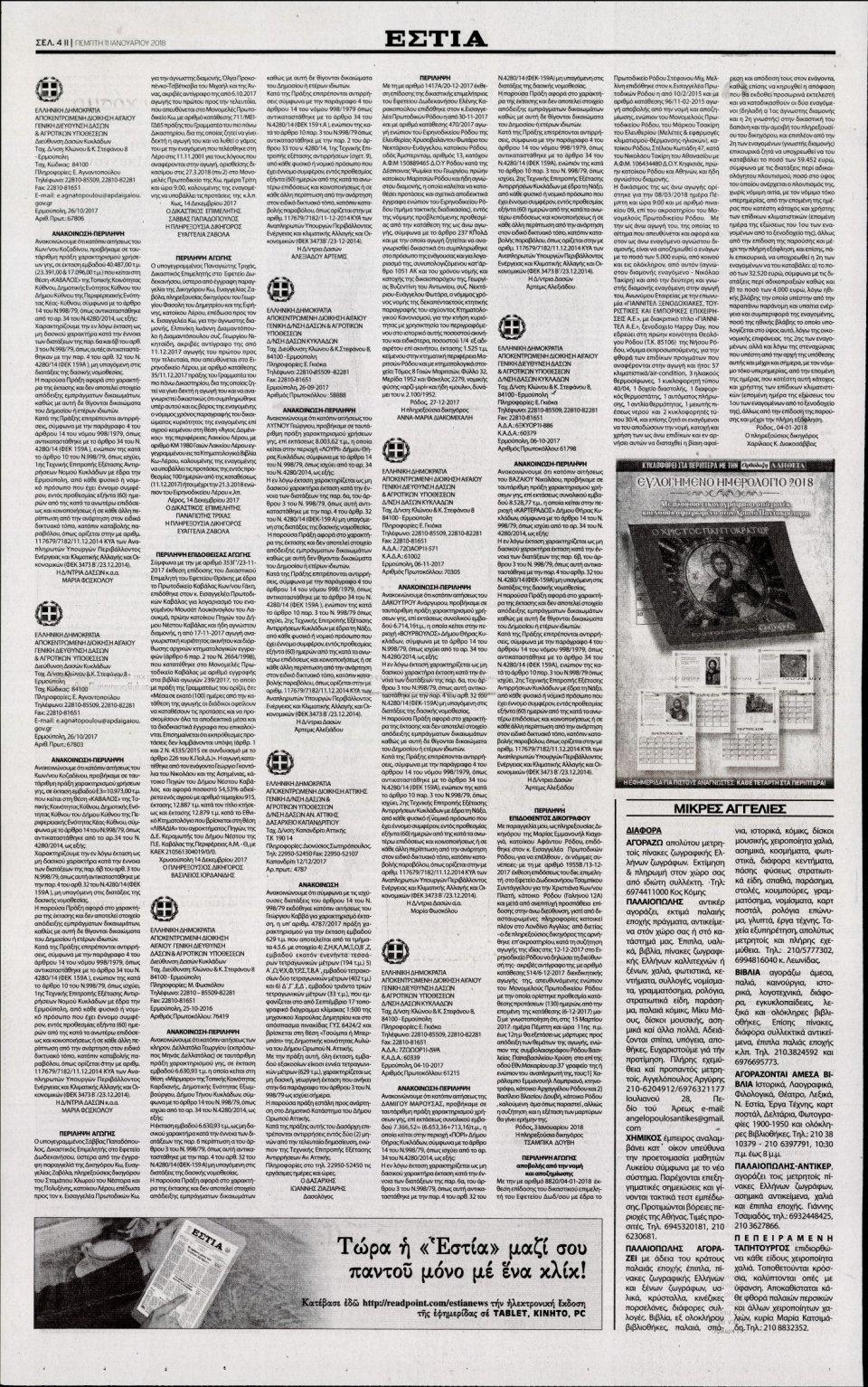 Οπισθόφυλλο Εφημερίδας - ΕΣΤΙΑ - 2018-01-11