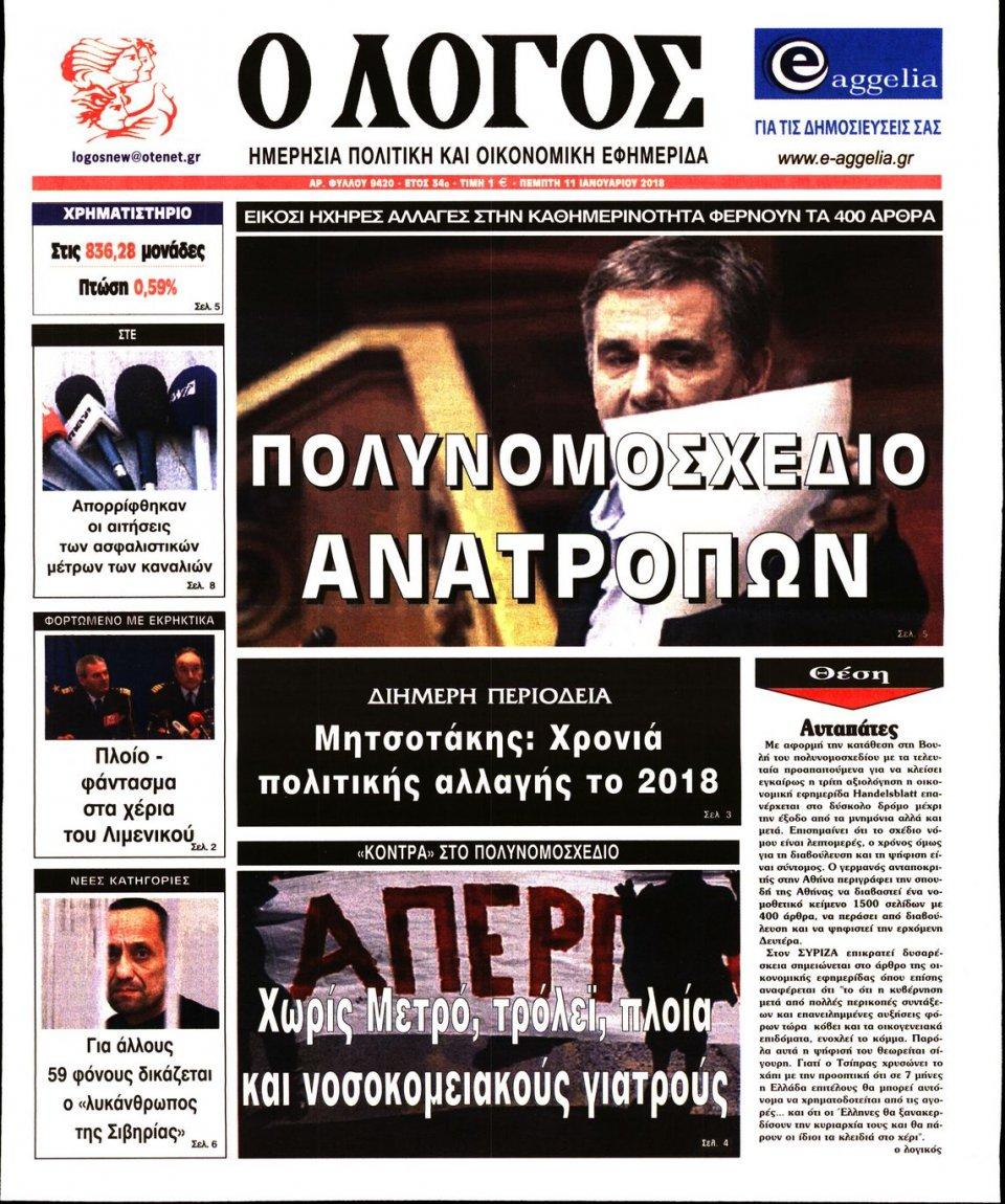 Πρωτοσέλιδο Εφημερίδας - Ο ΛΟΓΟΣ - 2018-01-11