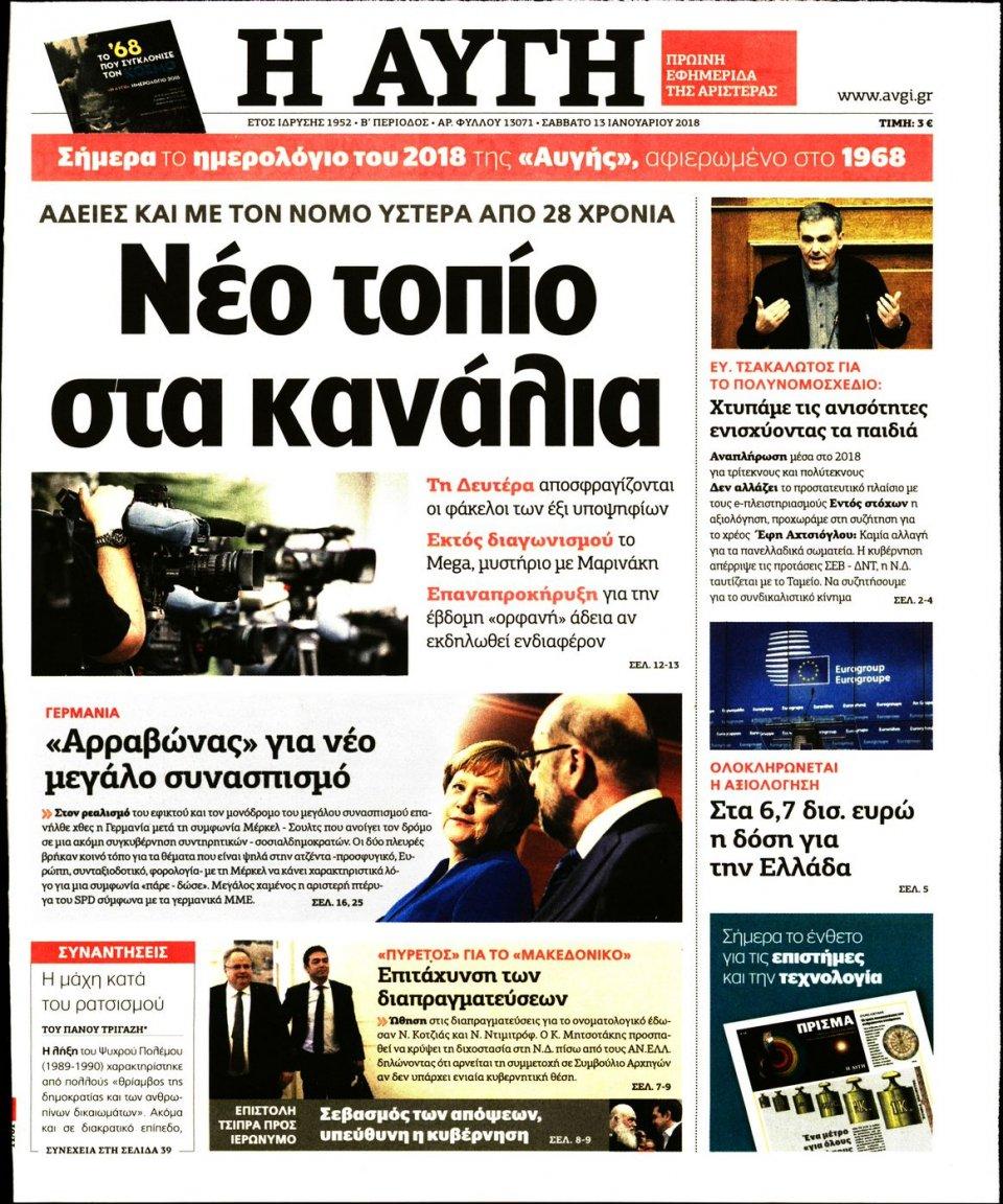 Πρωτοσέλιδο Εφημερίδας - ΑΥΓΗ - 2018-01-13