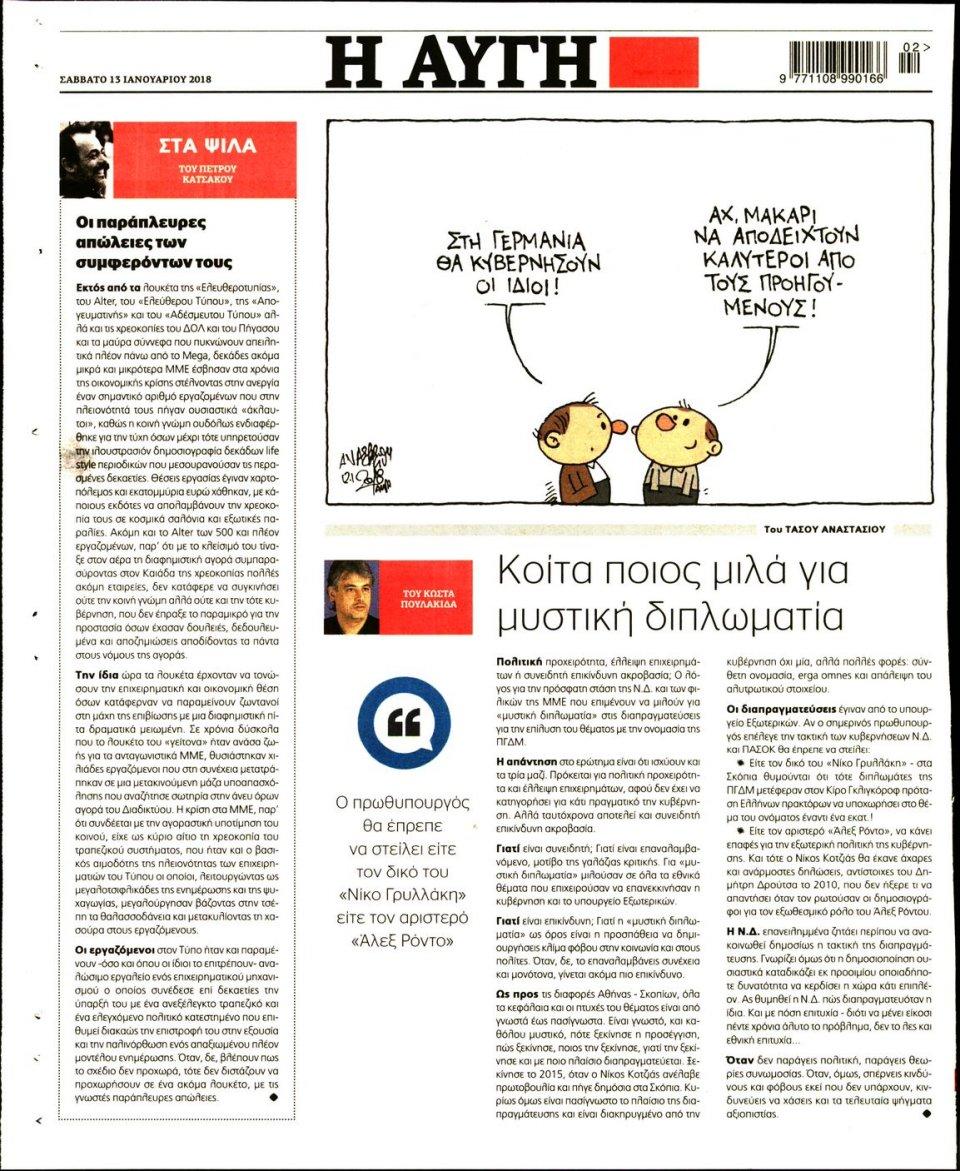 Οπισθόφυλλο Εφημερίδας - ΑΥΓΗ - 2018-01-13