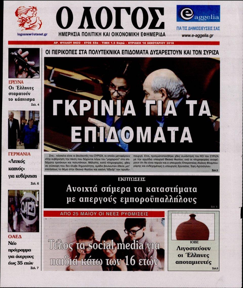 Πρωτοσέλιδο Εφημερίδας - Ο ΛΟΓΟΣ ΤΗΣ ΚΥΡΙΑΚΗΣ - 2018-01-14