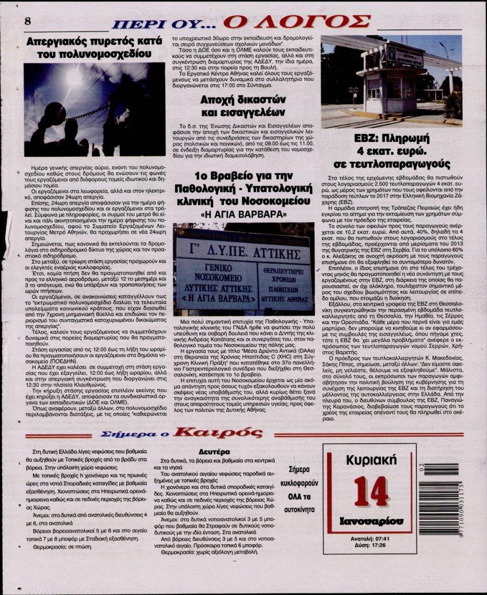 Οπισθόφυλλο Εφημερίδας - Ο ΛΟΓΟΣ ΤΗΣ ΚΥΡΙΑΚΗΣ - 2018-01-14