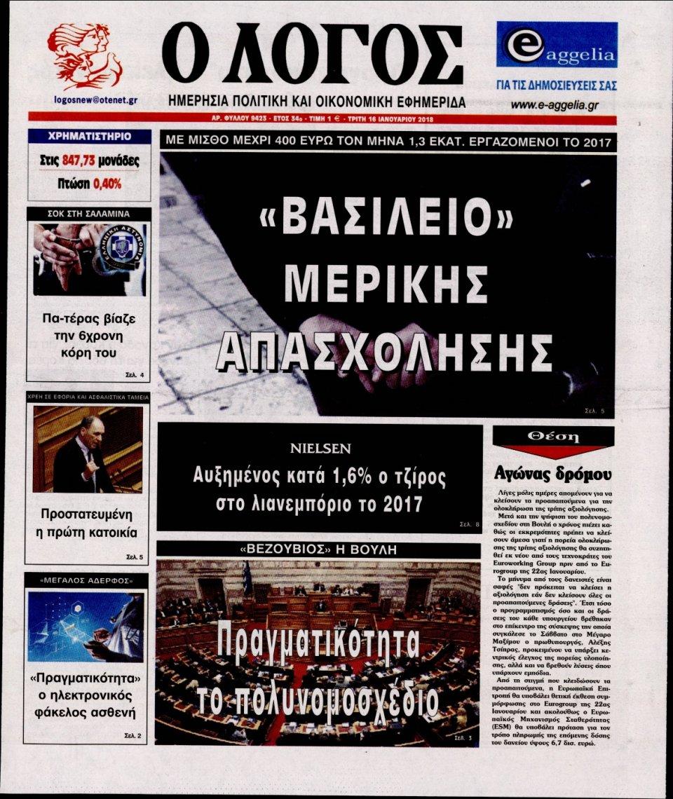 Πρωτοσέλιδο Εφημερίδας - Ο ΛΟΓΟΣ - 2018-01-16
