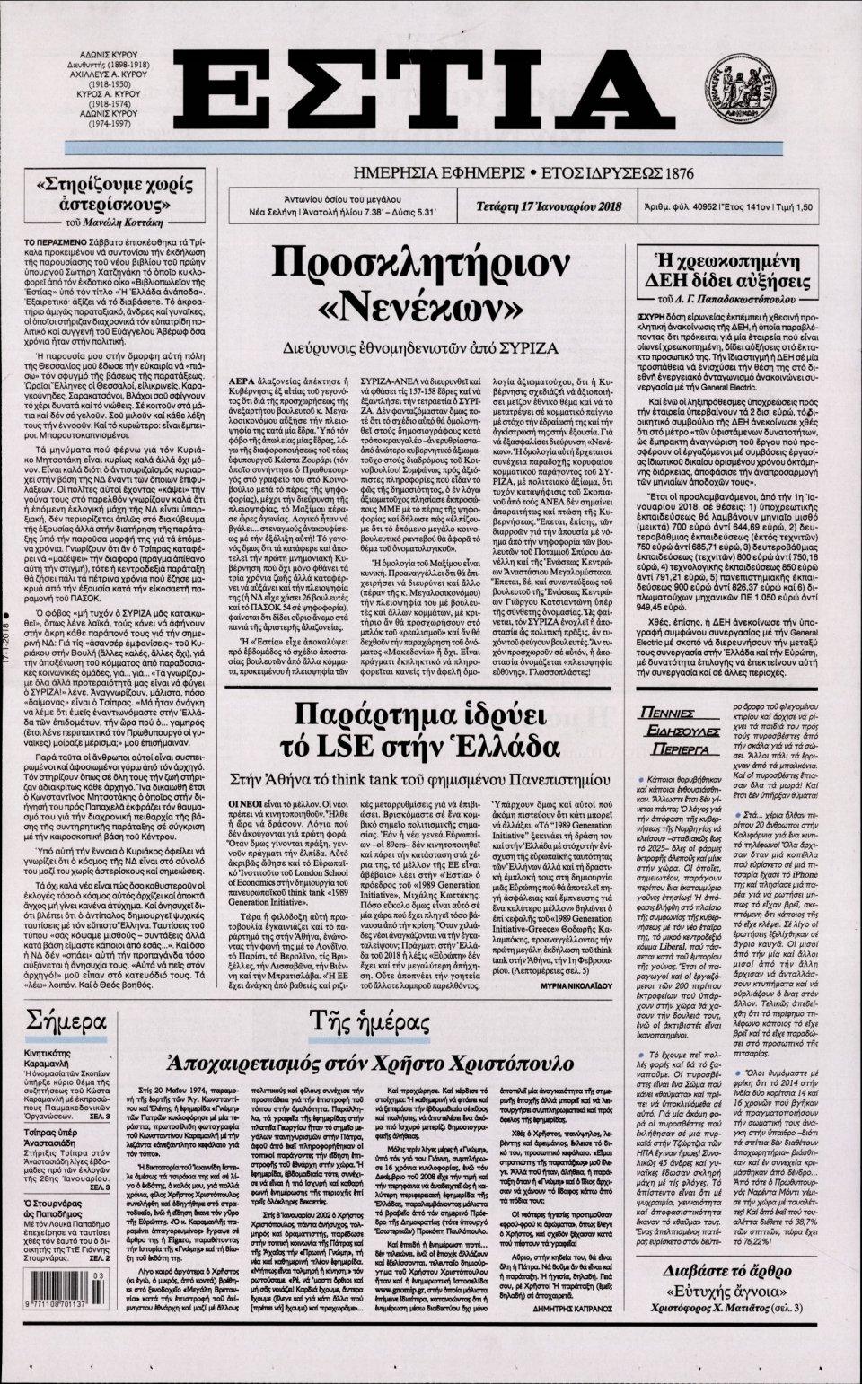 Πρωτοσέλιδο Εφημερίδας - ΕΣΤΙΑ - 2018-01-17