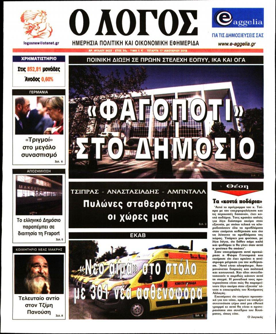 Πρωτοσέλιδο Εφημερίδας - Ο ΛΟΓΟΣ - 2018-01-17