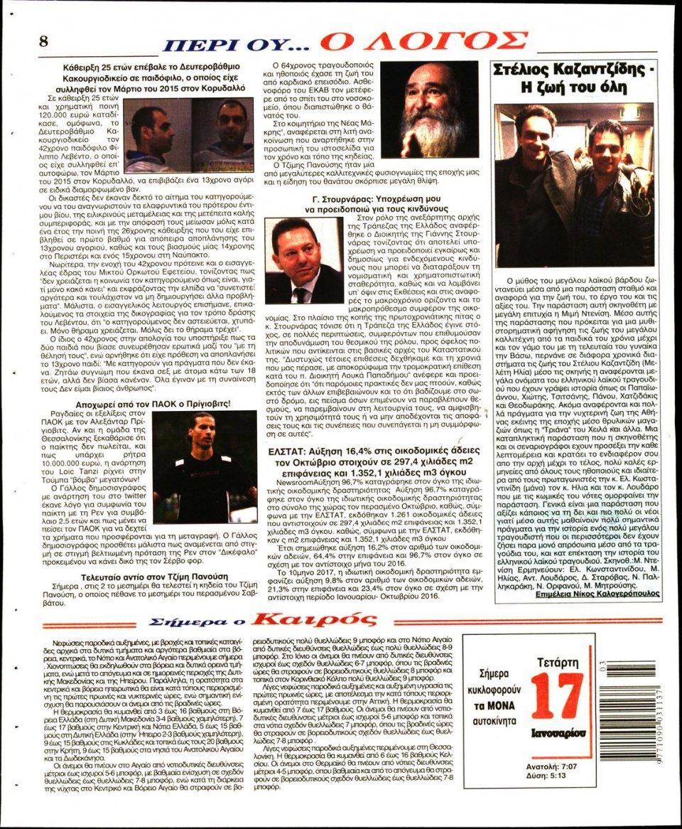 Οπισθόφυλλο Εφημερίδας - Ο ΛΟΓΟΣ - 2018-01-17