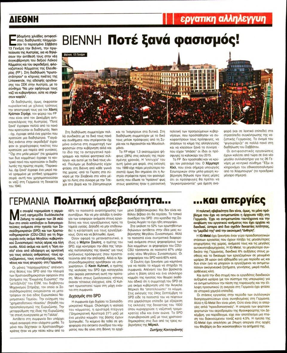 Οπισθόφυλλο Εφημερίδας - ΕΡΓΑΤΙΚΗ ΑΛΛΗΛΕΓΓΥΗ - 2018-01-17