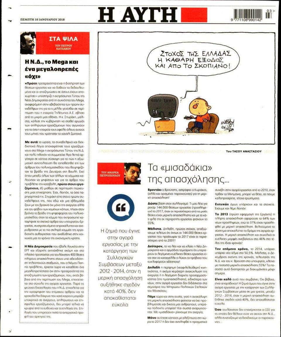Οπισθόφυλλο Εφημερίδας - ΑΥΓΗ - 2018-01-18