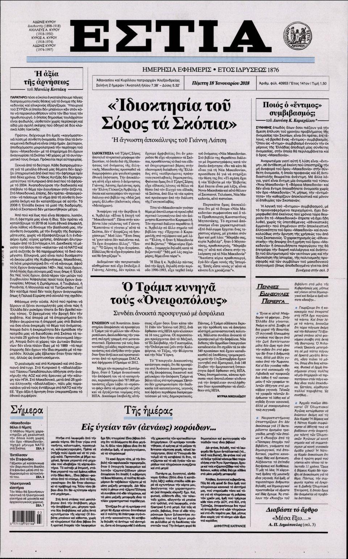 Πρωτοσέλιδο Εφημερίδας - ΕΣΤΙΑ - 2018-01-18