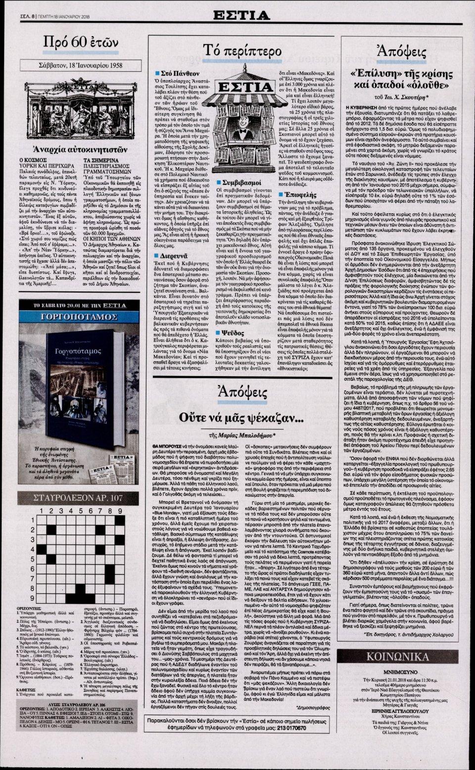 Οπισθόφυλλο Εφημερίδας - ΕΣΤΙΑ - 2018-01-18