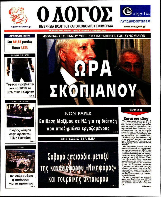 Πρωτοσέλιδο Εφημερίδας - Ο ΛΟΓΟΣ - 2018-01-18